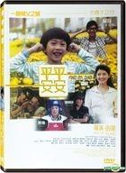 Find My Dad (2015) (DVD) (English Subtitled) (Taiwan Version)