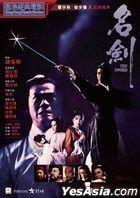 The Sword (1980) (DVD) (2021 Reprint) (Hong Kong Version)