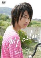 Satou Takeru - My Color (DVD) (Japan Version)