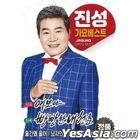 Jin Sung Kayo Best (USB)