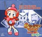Bomberman Jetters 14 (VCD) (Hong Kong Version)