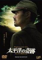 Oba: The Last Samurai (Premium Edition) (DVD) (First Press Limited Edition) (Japan Version)