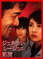 The Triumphant General Rouge (DVD) (English Subtitled) (Japan Version)