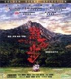 Weeds on Fire (2016) (VCD) (Hong Kong Version)