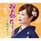 boukyouhitorigoto (Japan Version)