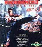 Kickboxer 3 - The Art Of War