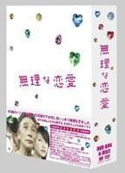 Muri na Renai DVD Box (DVD) (Japan Version)