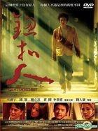 Buttonman (DVD) (Taiwan Version)