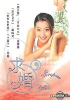 Propose (DVD) (End) (Hong Kong Version)