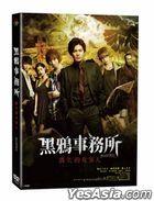 Black Crow 1 (2019) (DVD) (Taiwan Version)