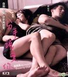 分手說愛你 (VCD) (香港版)