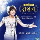 Kim Yon Ja - New & Best Collection Album (1CD+USB)