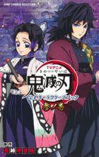 TV Anime 'Kimetsu no Yaiba' Official Characters Book 3