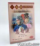 Ci Mu Lei (DVD) (Huangmei Operas) (China Version)