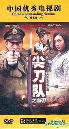 Jian Dao Dui Zhi Xie Ren (DVD) (End) (China Version)