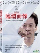 Harmonium (2016) (DVD) (Taiwan Version)