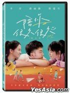 Stand By Me (2019) (DVD) (Taiwan Version)