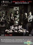 逐個捉 (2014) (DVD) (香港版)