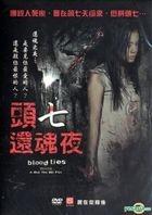 Blood Ties (DVD) (Taiwan Version)