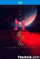 Princess Chang Ping (2 Blu-ray)