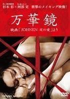 Mangekyo - From Movie 'Johnen Sada no Ai' (Making) (DVD) (Japan Version)