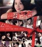 Fit Lover (VCD) (Hong Kong Version)