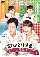おひとりさま〜一人酒男女〜 DVD−BOX1