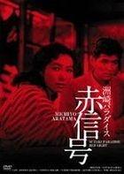 Nikkatsu 100th Anniversary Hoga Classics, Great 20 (18) - Susaki Paradise Akashingo (HD Remaster Edition) (DVD) (Japan Version)