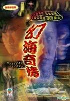 Mystery Beyond (DVD) (TVB Drama)