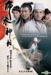 Face To Fate (DVD) (End) (English Subtitled) (TVB Drama) (US Version)