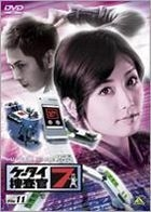 Keitai Sosakan 7 File 11 (DVD) (Japan Version)