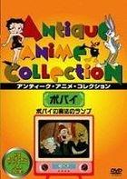 Popeye Aladdin and His Wonderful Lamp (DVD) (Japan Version)