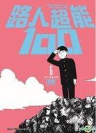 Lu Ren Chao Neng100 (Vol.6)
