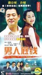 Nan Ren Di Xian (Ep.1-30) (End) (China Version)