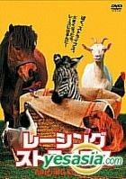 RACING STRIPES (Japan Version)