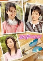 Ame to Yume no ato ni (After the Rain and thd dream) Vol.4 (Japan Version)