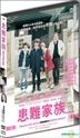Our Family (2014) (DVD) (English Subtitled) (Hong Kong Version)