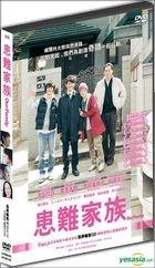 患難家族 (2014) (DVD) (香港版)