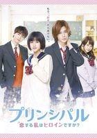Principal  (DVD) (Normal  Edition) (Japan Version)