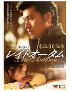 Late Autumn (2010) (DVD) (Japan Version)