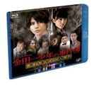Kindaichi Shonen no Jikenbo - Hong Kong Kuryu Zaiho Satsujin Jiken - (Blu-ray)(Japan Version)
