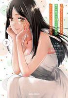 Tsuki 50-man moratte mo Ikigai no nai Tonari no Onee-san ni 30-man de Yatowarete 'Okaeri' tte Iu Oshigoto ga Tanoshii 2 (Comic)