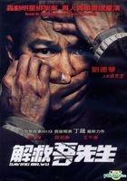 Saving Mr. Wu (2015) (DVD) (Hong Kong Version)