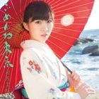 Gomenne Tokyo (Normal Edition)(Japan Version)