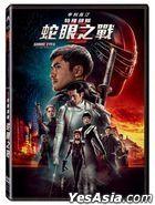 Snake Eyes: G.I. Joe Origins (2021) (DVD) (Taiwan Version)