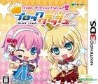 Hello Kitty to Issho Block Crash Z (3DS) (Japan Version)