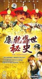 Kang Gan Sheng Shi Mi Shi (Ep.1-24) (End) (China Version)
