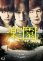 The Promised Land (DVD) (Japan Version)