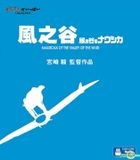 Nausicaa Of The Valley Of The Wind (Blu-ray)(English Subtitled)(Hong Kong Version)