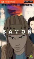 Baton (UMD) (Japan Version)